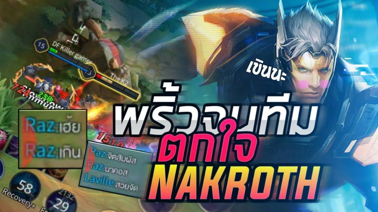 RoV - Nakroth โหดจนทีมตกใจ!!?