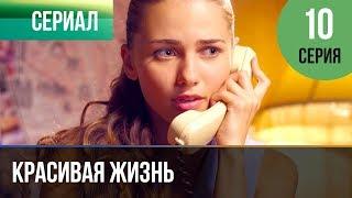 ▶️ Красивая жизнь 10 серия | Сериал / 2014 / Мелодрама