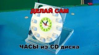 Часы-будильник из CD диска.