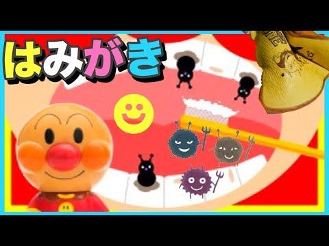 【ハミガキ知育!】アンパンマンショー♡最前列!!歯磨き おかあさんといっしょ Anpanman Show Japanese Anime Princess Land