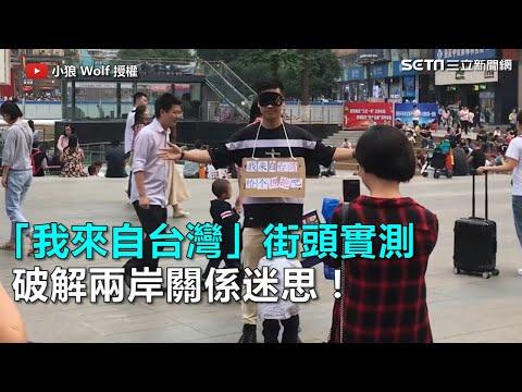 「我來自台灣」街頭實測 破解兩岸關係迷思!|三立新聞網SETN.com