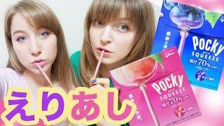 【えりあし】果汁70%の新しいポッキーグレープ&ピーチ食べてみた!🍇🍑