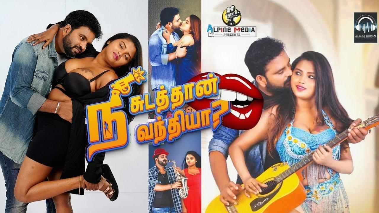 Download Nee Sudadhan Vandhiya New Movie    Public opinion   Arunkumar   Tik tok elakkiya    NSV 