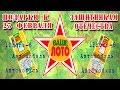 Подарки Защитникам Отечества  - февральские билеты лотереи Ваше Лото