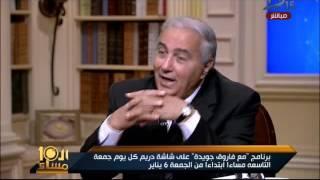 شاهد.. فاروق جويدة يرد على دعوات إسلام البحيري والشيخ ميزو