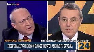 Ε.ΠΑ.Μ. - Ο καθ. Δ.Παναγιωτόπουλος στο KONTRA με τον Αιμ.Λιάτσο - 22 Μαρ 2017