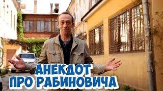 Прикольные одесские анекдоты! Смешной анекдот про евреев!