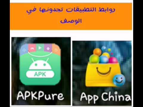 App China Apkpure