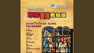 Publication Date: 2020-03-17 | Video Title: 敬畏耶和華 (Live)