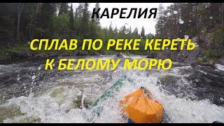 Сплав по реке Кереть к Белому морю (Карелия) - часть 1