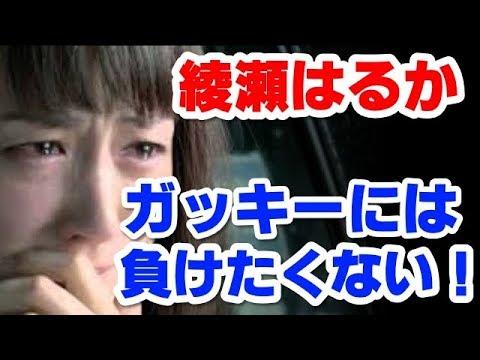 綾瀬はるか「ガッキーには負けたくない・・・私、脱ぎます!!