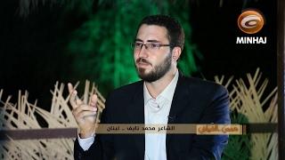 همس القوافي (الشاعر محمد نايف - لبنان)