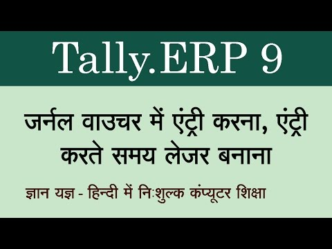 Tally 9 in Hindi ( Journal Voucher, Create Ledgers during entry ) Part 29