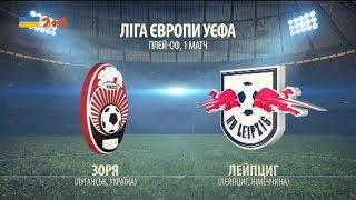Заря – РБ Лейпциг – 0:0. Обзор матча