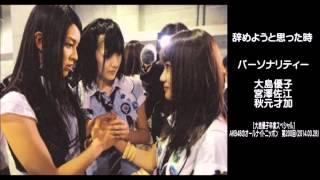 AKB48のオールナイトニッポン2014.3.28 【大島優子卒業スペシャル】の中...