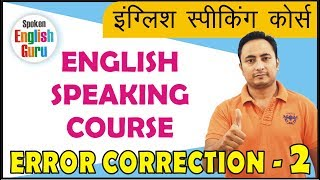 इंग्लिश स्पीकिंग कोर्स । English Speaking Course in Hindi | Error Detection n Correction Ex-2
