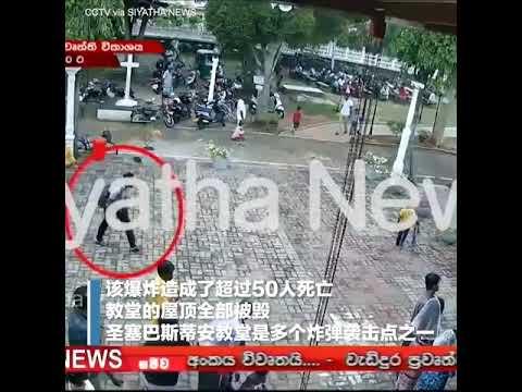 摄像头拍到斯里兰卡自杀炸弹犯罪嫌疑人走进教堂