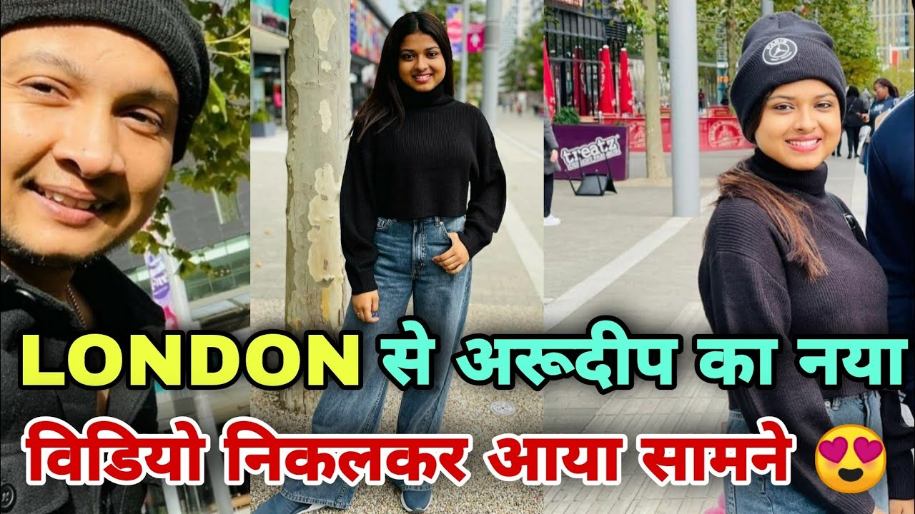 Arudeep का London से नया विडियो निकलकर आया सामने 😍
