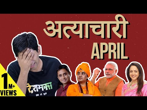 Atyachari April: Funniest