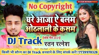 DJ Track !! Bhojpuri New DJ Track !! Ratan Ratnesh Bhojpuri New DJ Track !! Ghare Aaja Ae Balam Otha