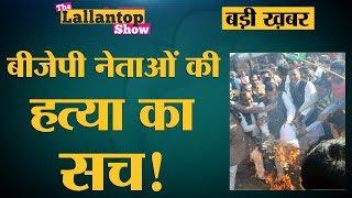 Madhya Pradesh में BJP के नेताओं को कौन मार रहा है?