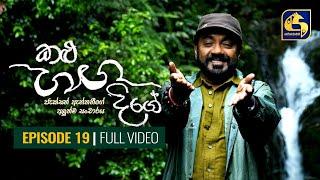 Kalu Ganga Dige Episode 19 || කළු ගඟ දිගේ || 26th December 2020 Thumbnail