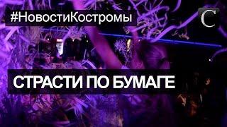 Костромская молодежь отметила День студента. Запомнится ли Бумажное шоу? Кострома