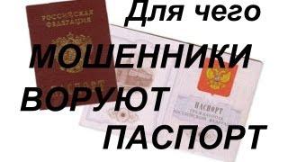 КАК, Мошенники регистрируют компании-однодневки?!(На примере - Какие могут быть последствия потерянного паспорта! Мой видео канал https://www.youtube.com/user/oksana0283 Смотр..., 2013-02-03T03:00:35.000Z)