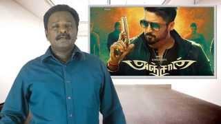 Anjaan Review - Surya, Lingusamy, Vidyut Jammal - Tamil Talkies