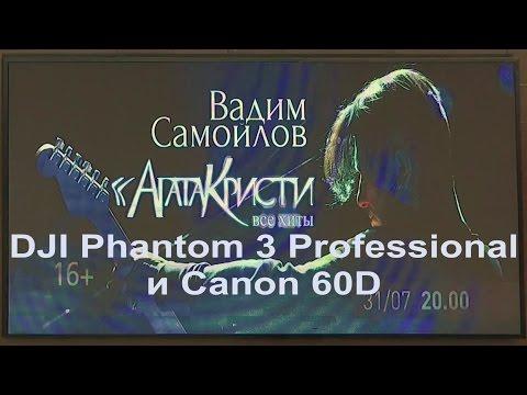 Уфа. Агата Кристи. Art Ufa. [DJI Phantom 3 Professional, Canon 60D]