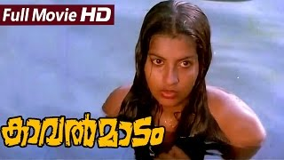 Malayalam Full Movie | Kaavalmadam | Full HD Movie | Ft. Sukumaran, K.P.Ummer, Ambika