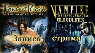 Prince of Persia: SoT/Bloodlines  (запись с hitbox.tv/Razdor)