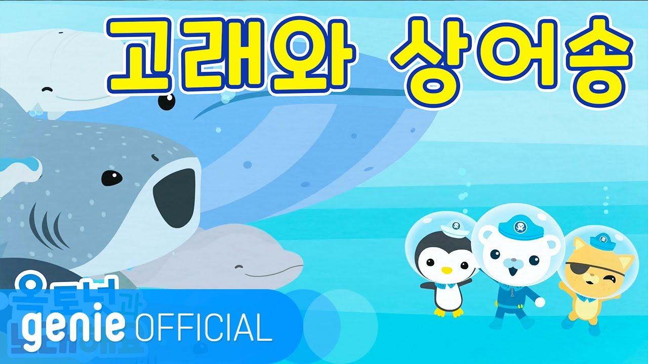바다 탐험대 옥토넛 The Octonauts - 고래와 상어송 Whales and Sharks Song Official M/V