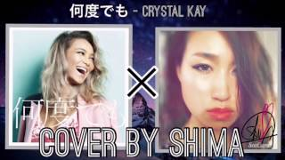 何度でも - Crystal Kay (Cover by SHIMA)