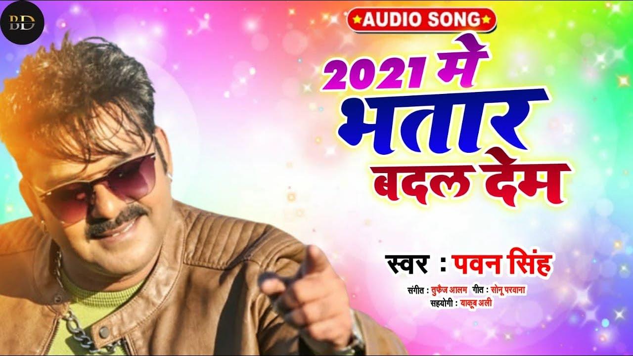 Download नया साल मे पवन सिंह का हिट गाना 2021 wala # bhojpuriya   dhamal# pawen shing!!!