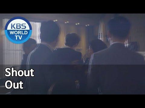 Shout Out [Justice(저스티스) / ENG]