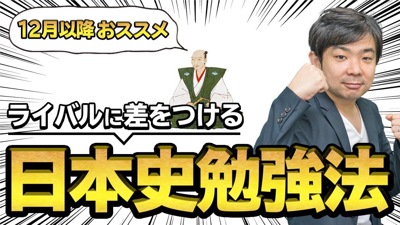 【12月から実践したい!】日本史勉強法&差がつく参考書