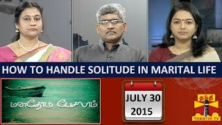 Manathodu Pesalam 30-07-2015 How To Handle Solitude In Marital Life spl show 30/07/2015 Thanthi TV shows