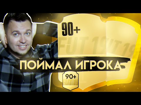 ПЕРВЫЙ ИГРОК 90+ в HAPPY-GO-LUCKY - FIFA 19 thumbnail