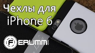 iPhone 6 обзор чехлов. Кейсы, бамперы, накладки для Apple iPhone 6: SGP, Melkco от FERUMM.COM