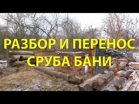 176ой день в деревне  Разбор и перенос сруба бани