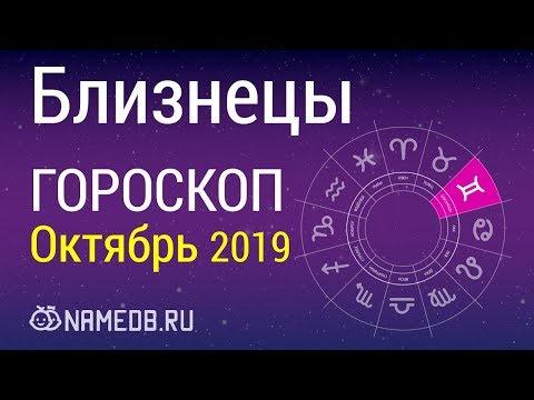 Знак Зодиака Близнецы - Гороскоп на Октябрь 2019