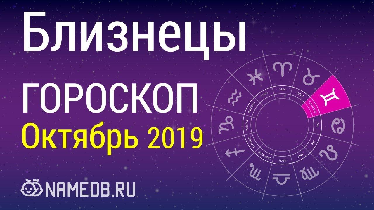 Знак Зодиака Близнецы — Гороскоп на Октябрь 2019