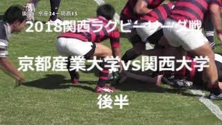 【後半】京都産業大学vs関西大学 後半 選手メンバー表あり 2018関西大学ラグビーリーグ戦
