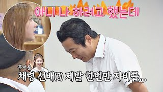 Soo-geun dares to cut the scary sunbae 'Chaeryeong' off in mid-sentence . Knowing Bros episode 188