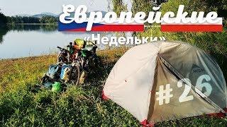 Велопутешествие по Европе #26 Снова Польша, последние горы, день под дождём