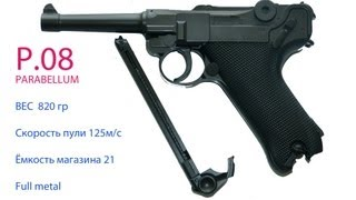 Відео огляд тест пневматичного пістолета Luger або Парабелум Р. 08 PARABELLUM-PISTOLE P. 08