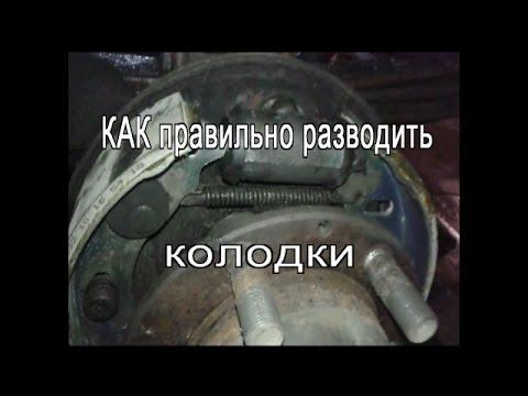 ГАЗЕЛЬ как развести тормозные колодки часть 2 (дополнение)