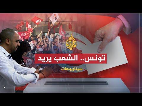 سيناريوهات - ما الاحتمالات المتوقعة بالدور الثاني من الانتخابات الرئاسية بتونس؟  - نشر قبل 5 ساعة