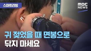 (ENG SUB) [스마트 리빙] 귀 젖었을 때 면봉으로 닦지 마세요 (2020.09.07/뉴스투데이/MBC) Don